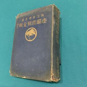 民国精装《世界大战史》全一册