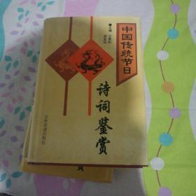中国传统节日诗词鉴赏