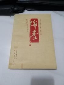 上海市非物质文化遗产项目——绵拳