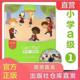 黑布林英语阅读 我可以一起玩吗Can I Play小学a级1 小学英文绘本