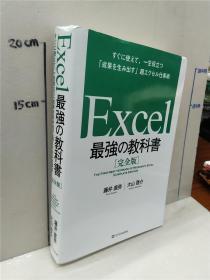 藤井直弥 《EXCEL 最强の教科书 完全版》 日文原版32开软精装电脑操作关联书  SB CREATIVE出版