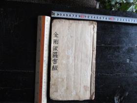 云南地方清代木刻宗教古籍《金刚经》