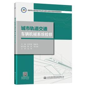 城市轨道交通车辆机械系统检修