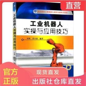 正版 工业机器人实操与应用技能 工业机器人专业书籍 ABB工业机器