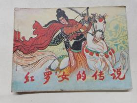 红罗女的传说==黑龙江版民间故事==经典连环画小人书