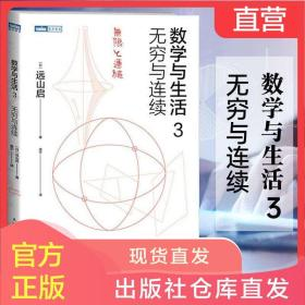 数学与生活3 无穷与连续 日本数学教育议会创立者 远山启 现代数
