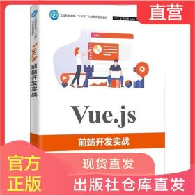 Vue.js项目开发实战 vue.js教程书籍 Vue.js实战 Vue.js项目开发