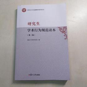 研究生学术行为规范读本(第二版)