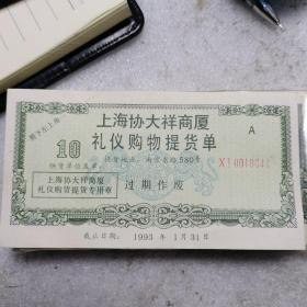 上海協大祥商廈禮儀購物提貨單