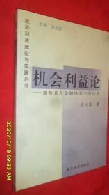 机会利益论—兼析其在金融体系中的应用(经济利益理论与实践丛书)