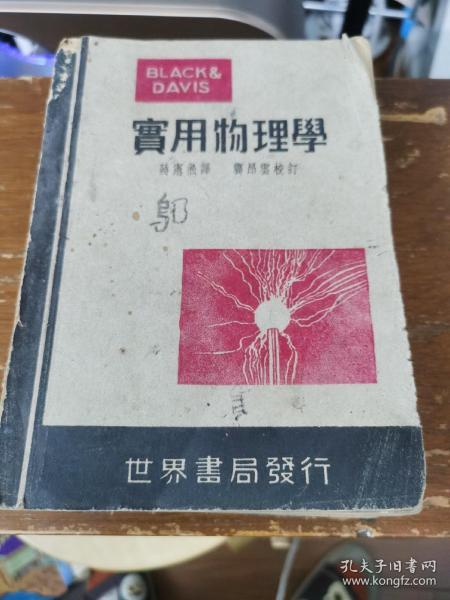 民國《實用物理學》蔣憲松譯