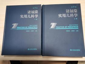 诸福棠实用儿科学(上、下册)第7版