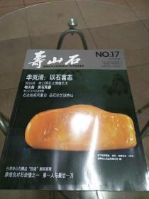 寿山石 2009年第1期 总第17期