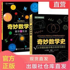 奇妙数学史 全2册 数字与生活 数学科普知识书籍 数学发展历程中趣味史话 数学知识 数学学科科普文学读物 斐波那契数列读物