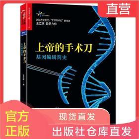 上帝的手术刀 基因编辑简史 Human Gene Editing 浙江大学教授王立铭 作 生命科学书系生物科学书籍科普读物 自然科学基因简史