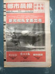 都市晨报创刊号2001年5月8日