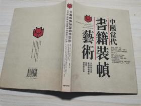 中国当代书籍装帧艺术:第四届全国书籍装帧艺术展览优秀作品集