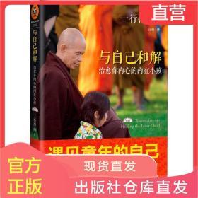 与自己和解(治愈你内心的内在小孩) 享誉世界的佛学大师一行禅师经典作品 恐惧愤怒自卑孤僻缺乏安全感的根源都来自童年经历
