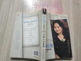 杨红樱作品精选导读(品藏版):笑猫日记系列