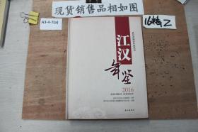 江汉年鉴··2016