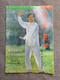 中华气功 1997年6
