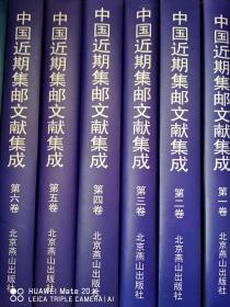 中国近期集邮文献集成(1-6卷全新原包未拆封)现优惠包邮