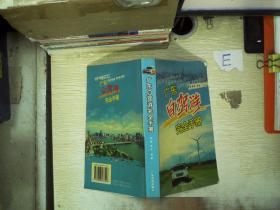 广东自驾游戏完全手册..