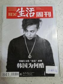 三联生活周刊2015年第25期