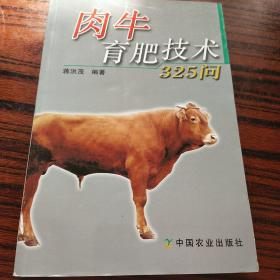 肉牛育肥技术325问