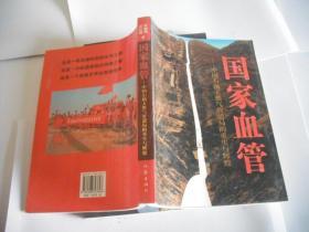 国家血管:中国石油天然气管道局的重生与辉煌