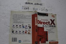 Inside Direct X从入门到精通