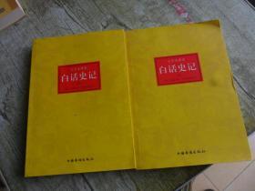 谦德国学文库系列 白话史记(上下册,少中)两册合售