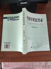 中国军转民实录  怀国模  编  国防工业出版社