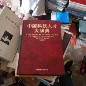 中国科技人才大辞典(1995)