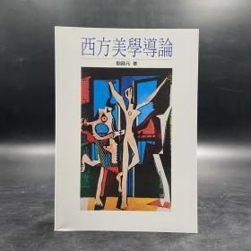 台湾联经版  刘昌元《西方美学导论(二版)》(锁线胶订)