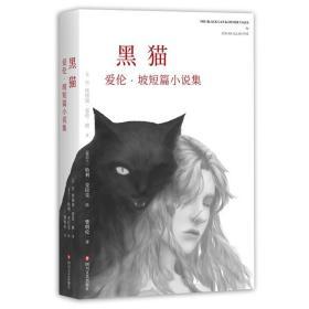 黑猫:爱伦·坡短篇小说集 /[美]埃德加·爱伦·坡(EdgarAllanPo