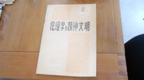 创刊号:伦理学与精神文明(1984.1)   B21