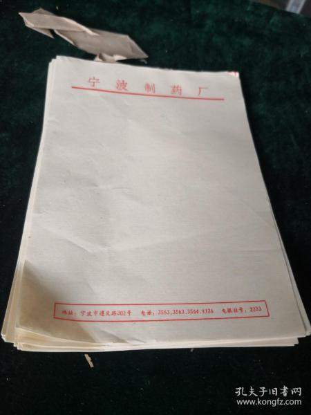 寧波制藥廠老信紙