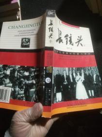 长镜头:20世纪世界百年重大事件(下册)