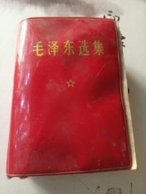 毛泽东选集  (一卷本)     有毛主席像