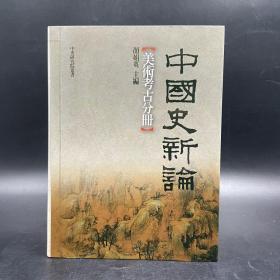 台湾联经版  颜娟英 主编《中国史新论:美术考古分册》(精装)