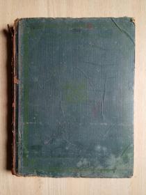 THE ENCYCLOPAEDIA BRITANNICA不列颠百科全书12(1910英文版)