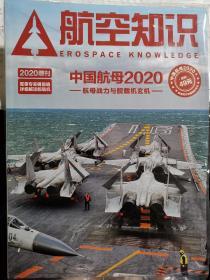 航空知识增刊  中国航母2020