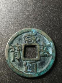 咸通玄宝2.3厘米.