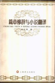 篇章修辞与小说翻译