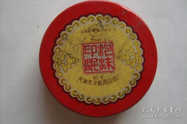 印泥盒  勝利牌  泡沫印泥 12號   天津市文教用品四廠