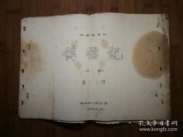 ●油印劇本:川劇高腔《繡襦記》重慶市川劇二團【1979年6月8開】!