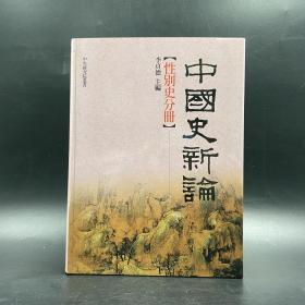 台湾联经版  李贞德 主编《中国史新论:性别史分册》(精装)