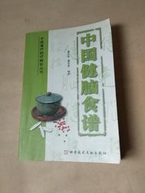 中国健脑食谱