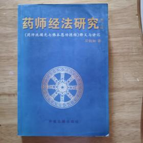 吴信如著《药师经法研究》第一,二辑